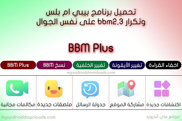 تنزيل bbm بلس - بيبي ام بلس