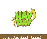 تحميل لعبة هاي داي للاندرويد Hay day تنزيل هاي داي اخر اصدار برابط مباشر
