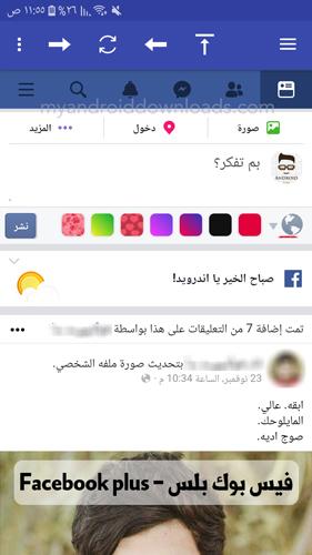 فيس بوك بلس مجانا بالعربي اخر اصدار