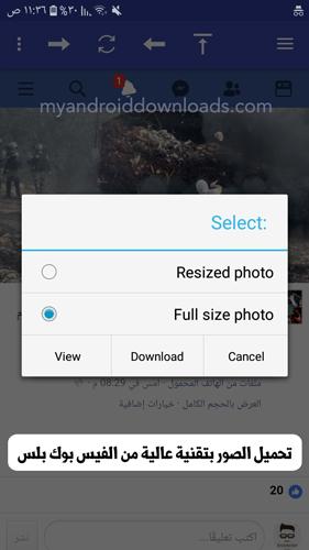 حفظ الصور من الفيس بوك بلس بالعربي