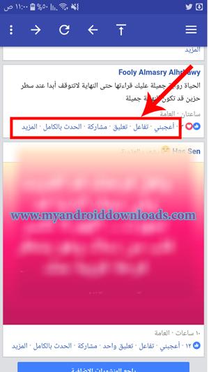التفاعل على التعليقات في فيسبوك بلس اخر اصدار