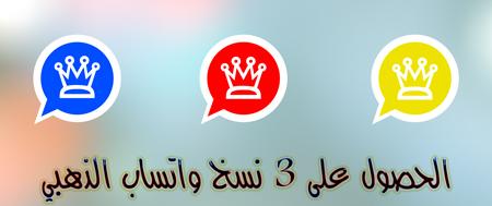 واتس اب بلس ابو عرب الذهبي والازرق والاحمر
