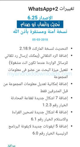 واتساب بلس ابو صدام 6.25