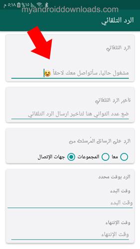 واتس اب بلس ابو صدام 6.25