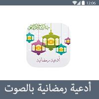 برنامج ادعية رمضان mp3 صوتية 2019