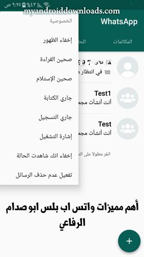 مميزات واتس اب ابو صدام الرفاعي Features whatsapp abo sadam rifai