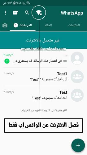 فصل الانترنت عن الواتساب بلس فقط في واتس اب ابو صدام الرفاعي