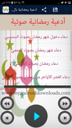 ادعية رمضان صوت mp3