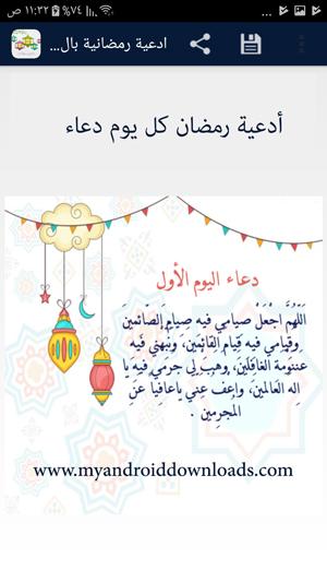 ادعية رمضان ،تحميل برنامج ادعية شهر رمضان ادعية رمضانية جديدة 2019