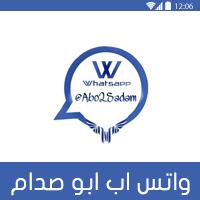 تحميل واتس اب بلس ابو صدام الرفاعي اخر اصدار WhatsApp Plus Abo Sadam