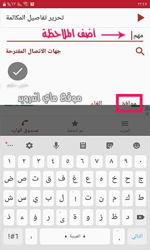 ربط التسجيل لجهة اتصال مع وضع ملاحظة في call recorder app