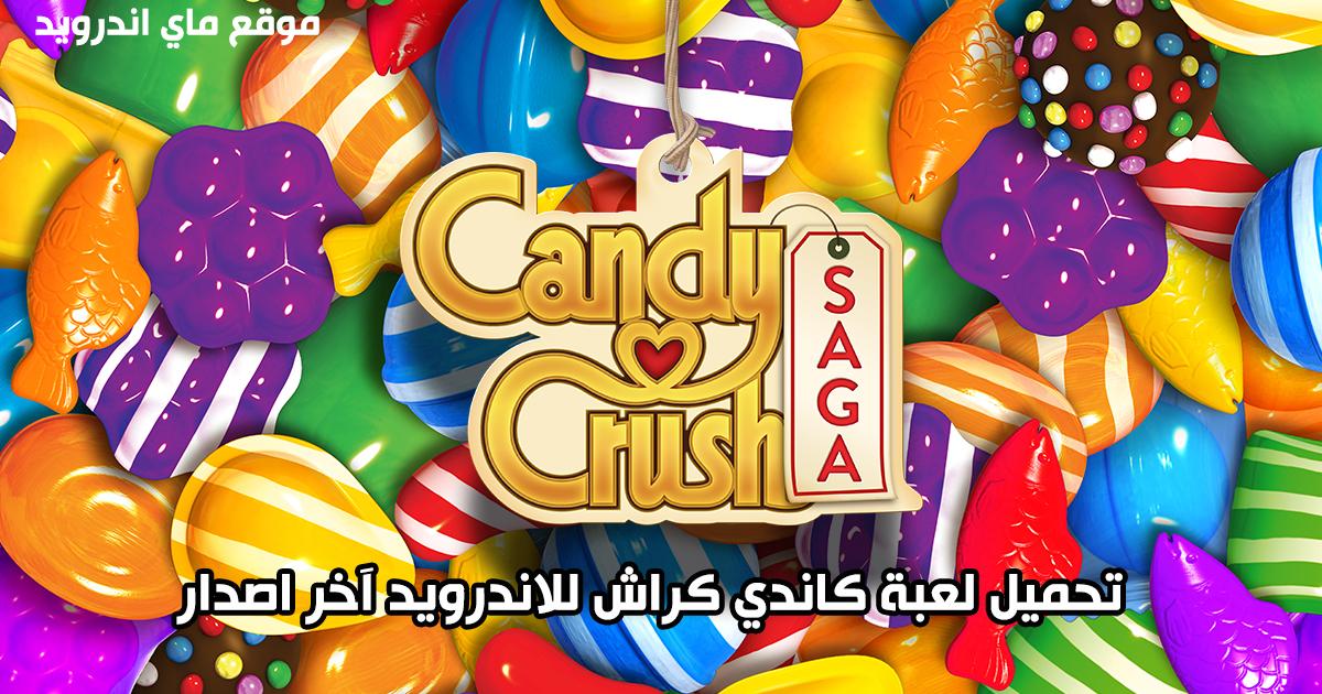 تحميل لعبة كاندي كراش ساجا Candy Crush Saga للاندرويد مجانا