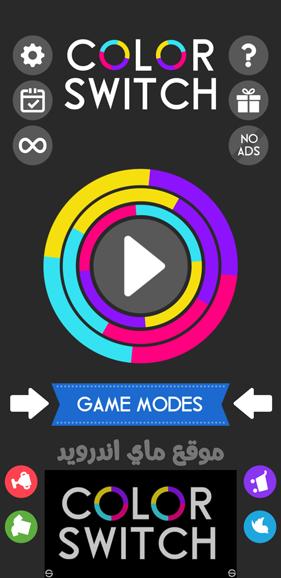 لعبة الالوان للجوال المحمول مجانا اخر اصدار