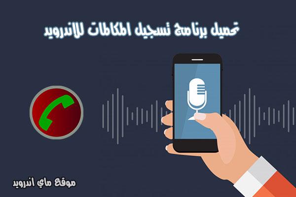 تحميل برنامج تسجيل المكالمات للاندرويد مسجل المكالمات المخفي