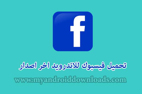 تنزيل فيس بوك للجوال سامسونج مجانا Facebook عربي برابط مباشر 2019