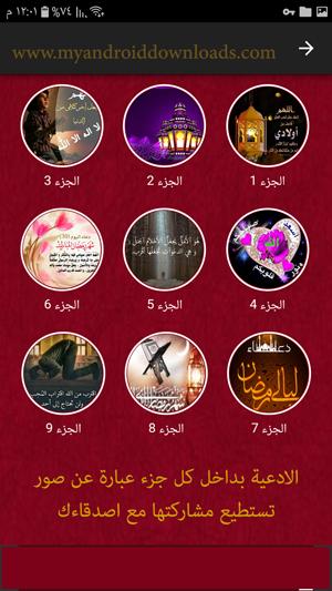 ادعية رمضان 2019 كل يوم دعاء