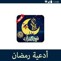 برنامج ادعية رمضان 2019 - 1440