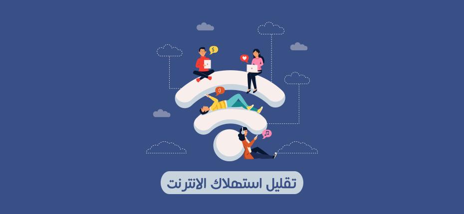 كيفية تقليل استهلاك الانترنت في الاندرويد Data Usage حيل توفير استخدام البيانات 2019