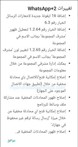 الاضافات الجديدة في واتس اب ابو صدام