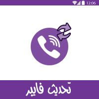 تحديث الفايبر الجديد 2019 Viber update تعرف على اخر تحديثات فايبر ماسنجر الاخير