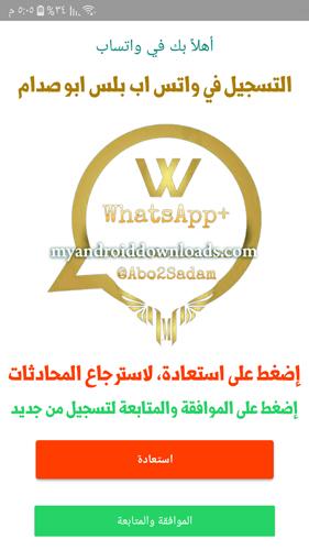 طريقة التسجيل في واتس اب ابو صدام واسترجاع المحادثات القديمة