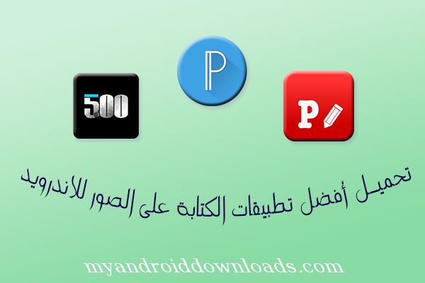 تحميل أفضل تطبيقات الكتابة على الصور للاندرويد مجانا تحميل مباشر