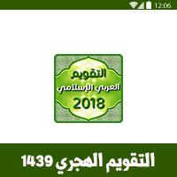 تطبيق التقويم الهجري 1439 للاندرويد 2018