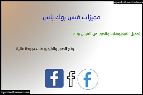 فيس بوك بلس للاندرويد - تطبيقات بلس معدلة