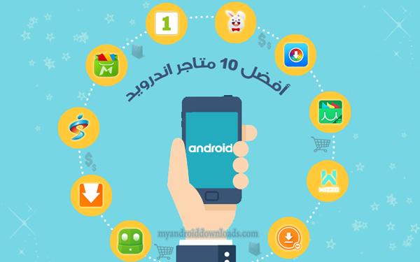 افضل 10 متاجر اندرويد لتحميل التطبيقات المدفوعة مجانا