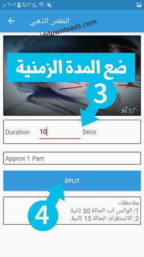 في الخطوة 3 قم بتحديد المدة الزمنية و الخطوة 4 قم بالضغط على split اي قص