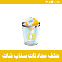 طريقة حذف محادثات سناب شات - Clear Snapchat Messages
