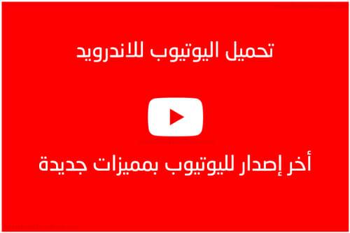 تحميل برنامج يوتيوب للاندرويد أخر اصدار 2018