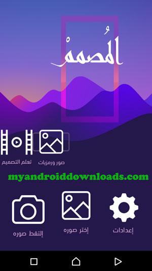 الصفحة الرئيبسية في تطبيق الكتابة على الصور المصمم