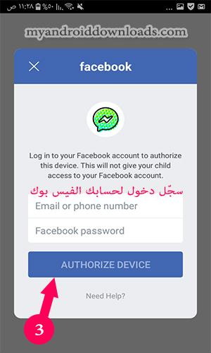 ادخل ايميل وباسورد الفيس بوك الخاص بك لربطه مع ماسنجر كيدز