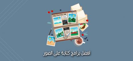تحميل 3 من افضل برامج كتابة على الصور للاندرويد مع شرح مميزات كل برنامج