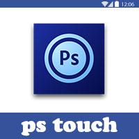 برنامجادوبي فوتوشوب للاندرويدps touch
