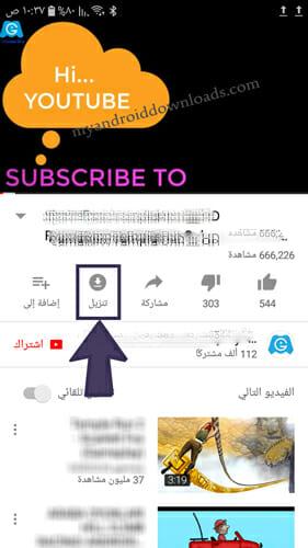 تحميل الفديوهات من اليوتيوب نفسه