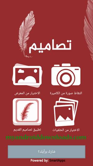 الصفحة الرئيسية في تطبيق تصاميم للكتابة على الصور