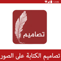 افضل برامج تحرير الصور للاندرويد تصاميم للكتابة على الصور بالعربية