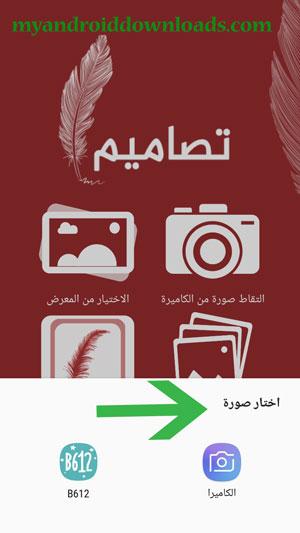 رفع الصور في برنامج تصاميم للكتابة على الصور