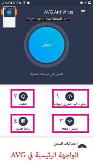 واجهة الصفحة الرئيسية في برنامج حماية الهاتف avg