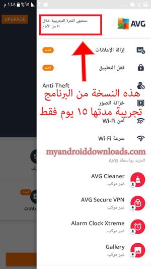 AVG-antivirus برنامج