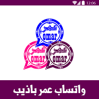 تنزيل واتس اب عمر باذيب 2020العنابي الازرق الوردي اخر اصدار