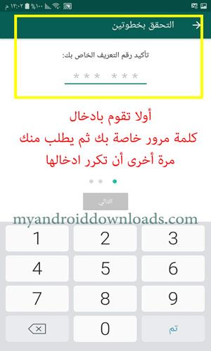 ادخال رقم المرور أول خطوات التحقق بخطوتين لتسجيل الدخول الى واتساب