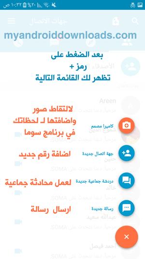 برنامج سوما للمكالمات المجانية قائمة خيارات الاضافة