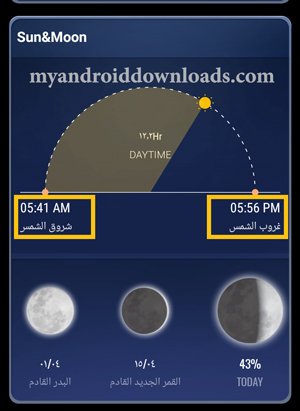 تحديد أوقات شروق الشمس وغروبها في برنامج احوال الطقس اليوم