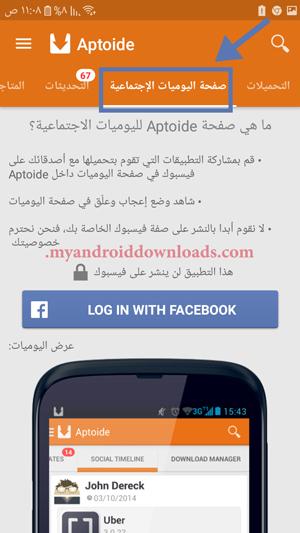 متجر الابتويد للاندرويد صفحة الشبكة الاجتماعية Aptoide