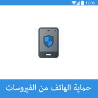 تحميل برنامج حماية الهاتف من الفيروسات للجوال