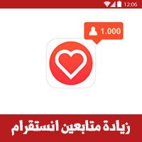 زيادة متابعين انستقرام مجانا عرب اندرويد