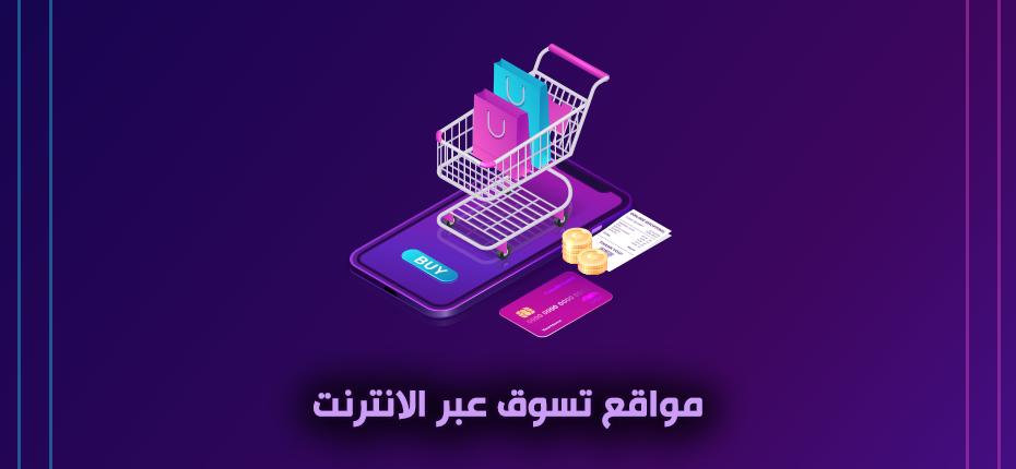 افضل مواقع تسوق عبر الانترنت للاندرويد + اشهر متاجر التسوق الالكتروني والعروض المجانية